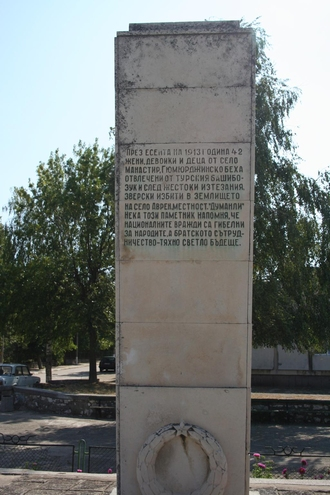 Memorial of the refugees from Manastir village 1913, Avren village